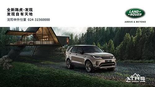 高效动力 强劲互联 全地形豪华大型SUV全新路虎发现震撼上市